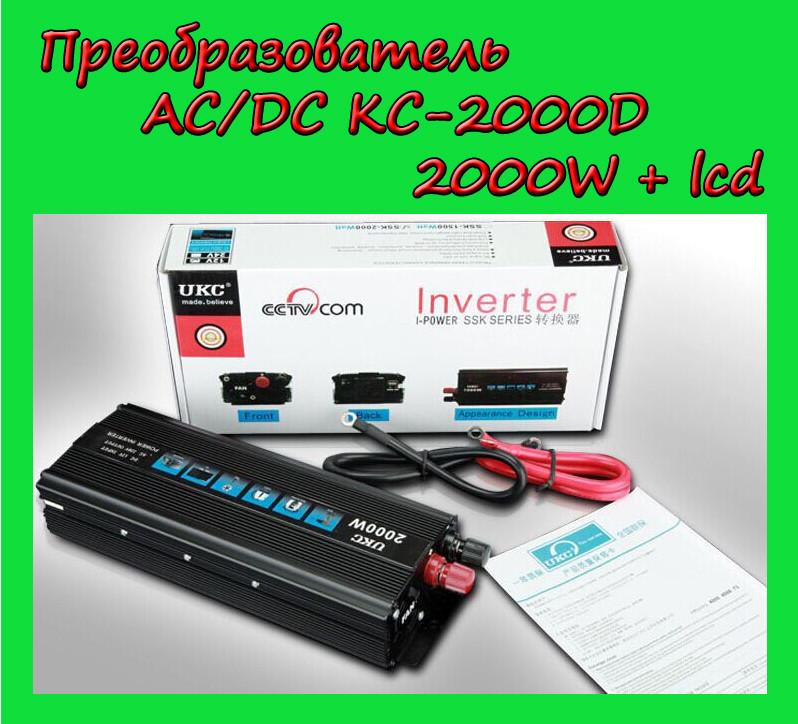 Преобразователь AC/DC KC-2000D 2000W + lcd