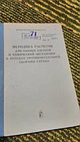 Методика расчетов для оценки ядерной и химической обстановки в войсках противовоздушной обороны страны