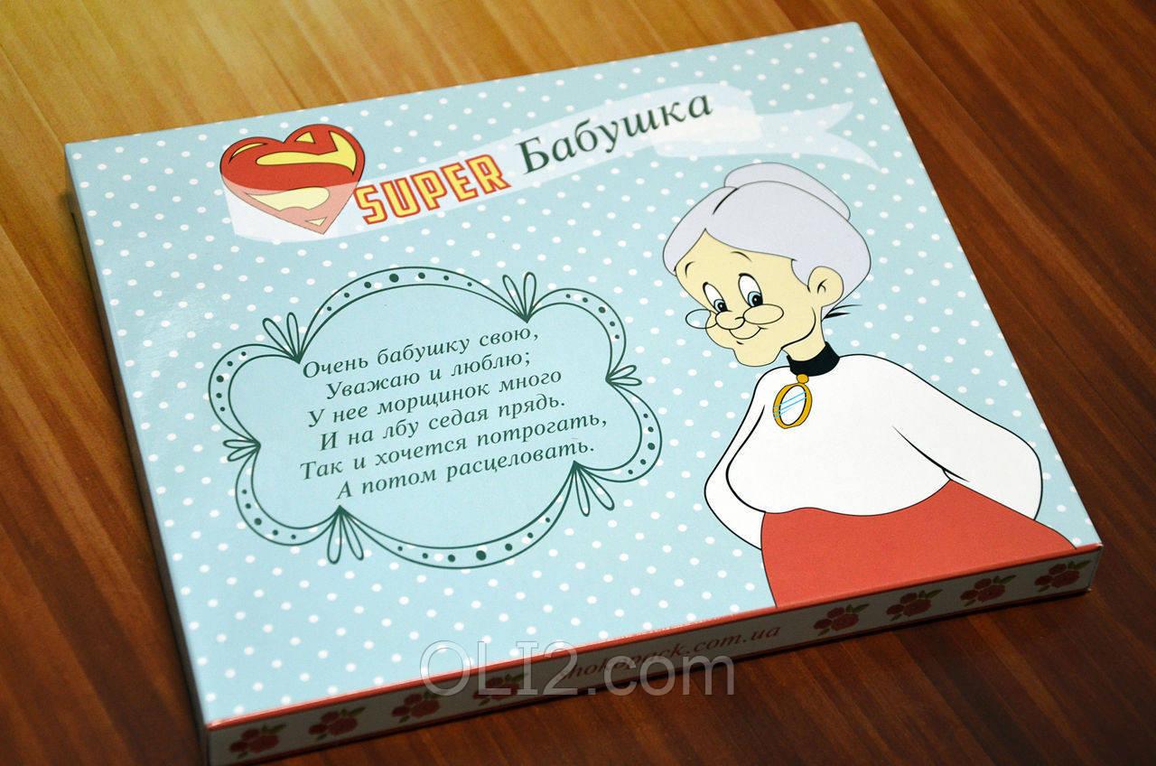 "Шоколадный набор ""SUPER БАБУШКА"""