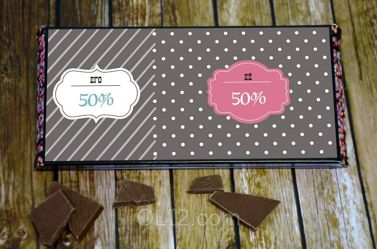 """Шоколадка шоколадная плитка на подарок ПЛИТКА """"ПОДЕЛИСЬ"""""""