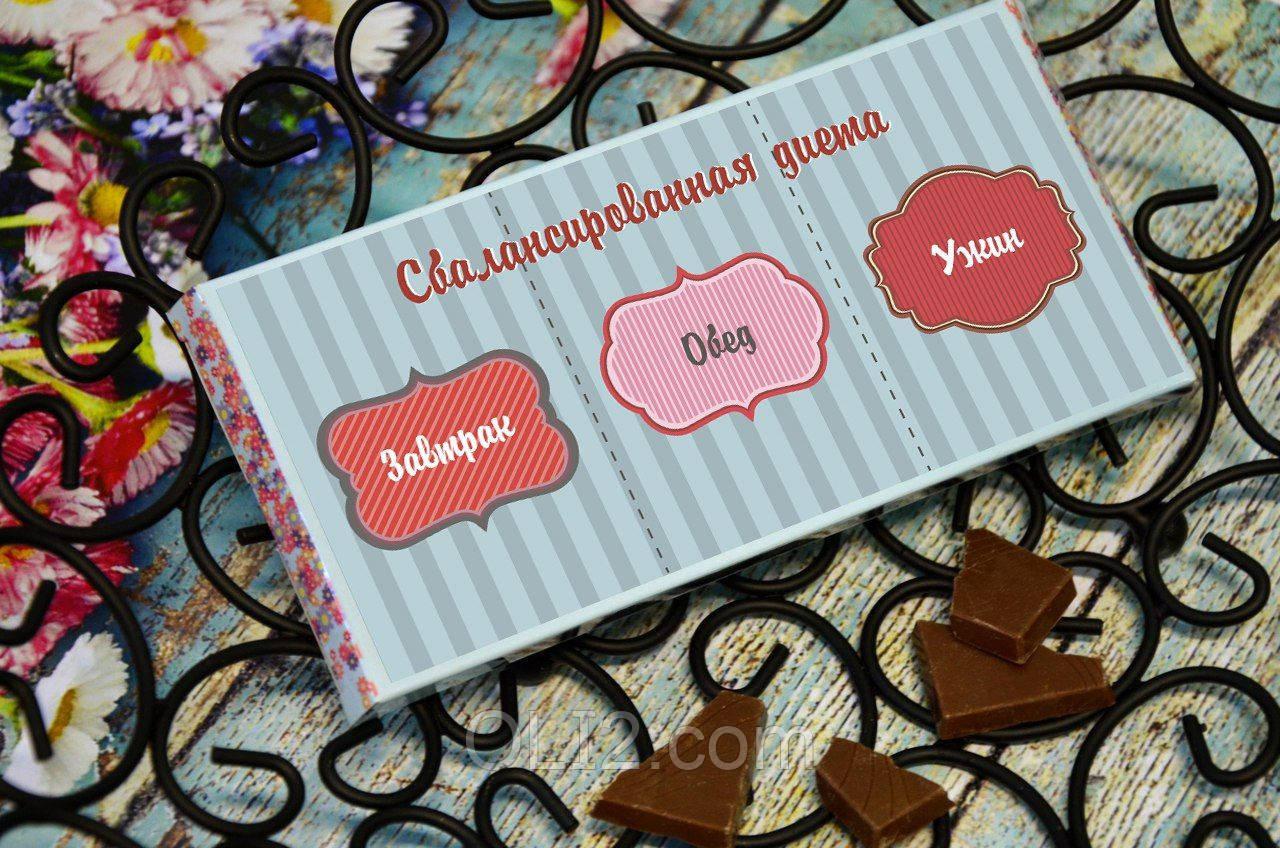 """Шоколадка шоколадная плитка на подарок ПЛИТКА """"СБАЛАНСИРОВАННАЯ ДИЕТА"""""""