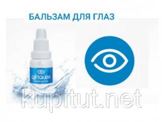 Пиналекс, бальзам для глаз с пептидами (восстановительные процессы тканей глаза при заболеваниях и травмах сет
