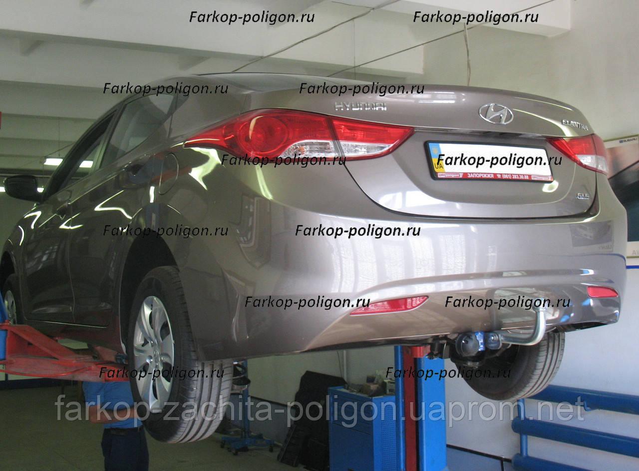 Фаркоп Hyundai Elantra (седан) с 2011 г.