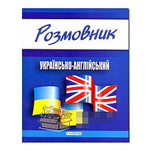"""Разговорник украинско-английский """"Глория"""" (укр.) ( Р)"""