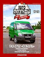 Автолегенды СССР №196 ГАЗ-27527 «Соболь»