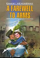 A Farewell to Arms  Прощай оружие  Хэмингуэй Э