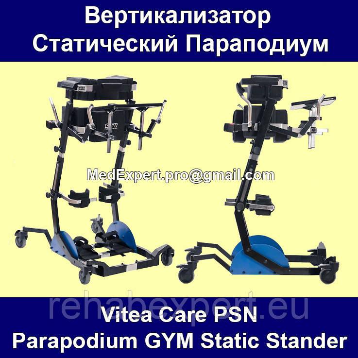 Вертикализатор Статический Параподиум Meyra Vitea Care PSN Parapodium GYM Static Stander