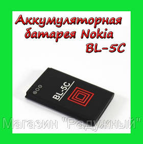 Аккумуляторная батарея Nokia BL-5C