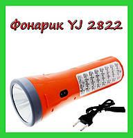 Фонарик YJ 2822 с Аккумулятором