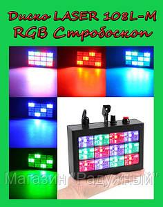Диско LASER 108L-M RGB Стробоскоп