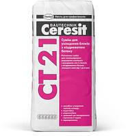 Смесь для укладки блоков из ячеистого бетона CT 21 ЗИМА, 25 кг