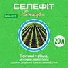 Селефит Экстра, КС (Гезагард+Зенкор) гербицид Соя,картофель