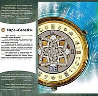 Подарочный сертификат на Игру Genesis 4 человека