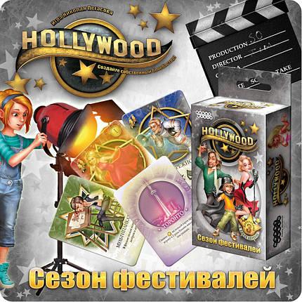 Настольная игра Голливуд. Сезон Фестивалей, фото 2