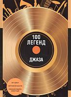 100 легенд джаз музыки