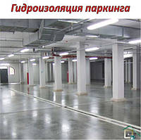 Монтаж гидроизоляции паркингов