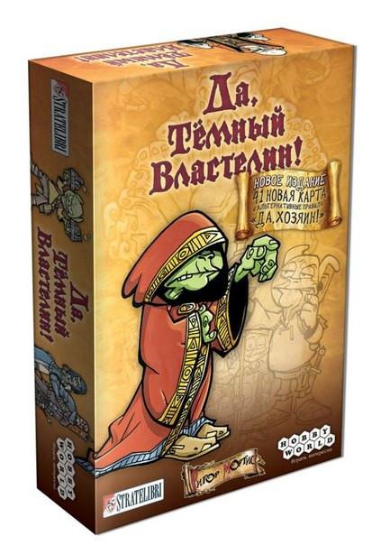 Настольная игра Да, Темный Властелин! (Да, Хозяин) - Интернет - магазин настольных игр Игрофишка в Харькове