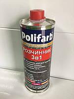 Растворитель 3 в 1 Полифарб 0,4 л.