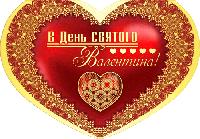 """Двойная открытка валентинка  """"В День Святого Валентина"""" 10 шт./уп."""