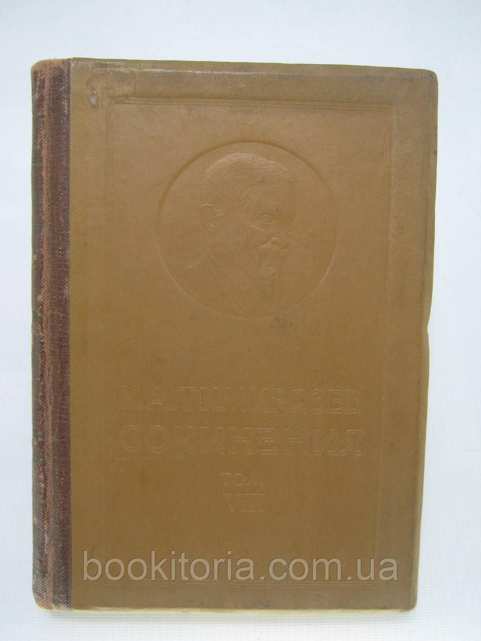 Тимирязев К.А. Сочинения. В 10-ти томах. Том VIII (8) (б/у).