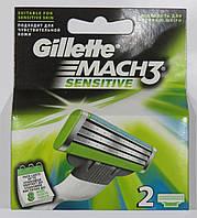 Картриджи Gillette Mach3 Sensitive Оригинал 2 шт в упаковке производство Германия, фото 1