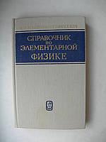 "Н.Кошкин, М.Ширкевич ""Справочник по элементарной физике"""