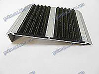 Антискользящая накладка на ступени алюминиевая с резинкой. Противоскользящая накладка цена