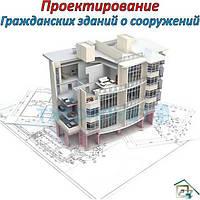 Проектирование Гражданских зданий о сооружений