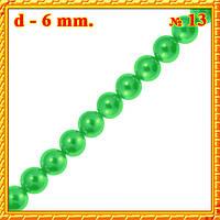 Бусины Жемчуг Стекло 6 мм. Цвет: Зелёный тон 13; отв. 1 мм, около 150 шт/нить.