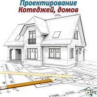 Проектирование коттеджей, домов и коттеджных городков