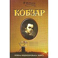 """Кобзарь """"Школа"""" (укр.)"""