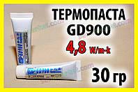 Термопаста GD900 30гр -ST серая для процессора видеокарты светодиода термо паста CPU VGA