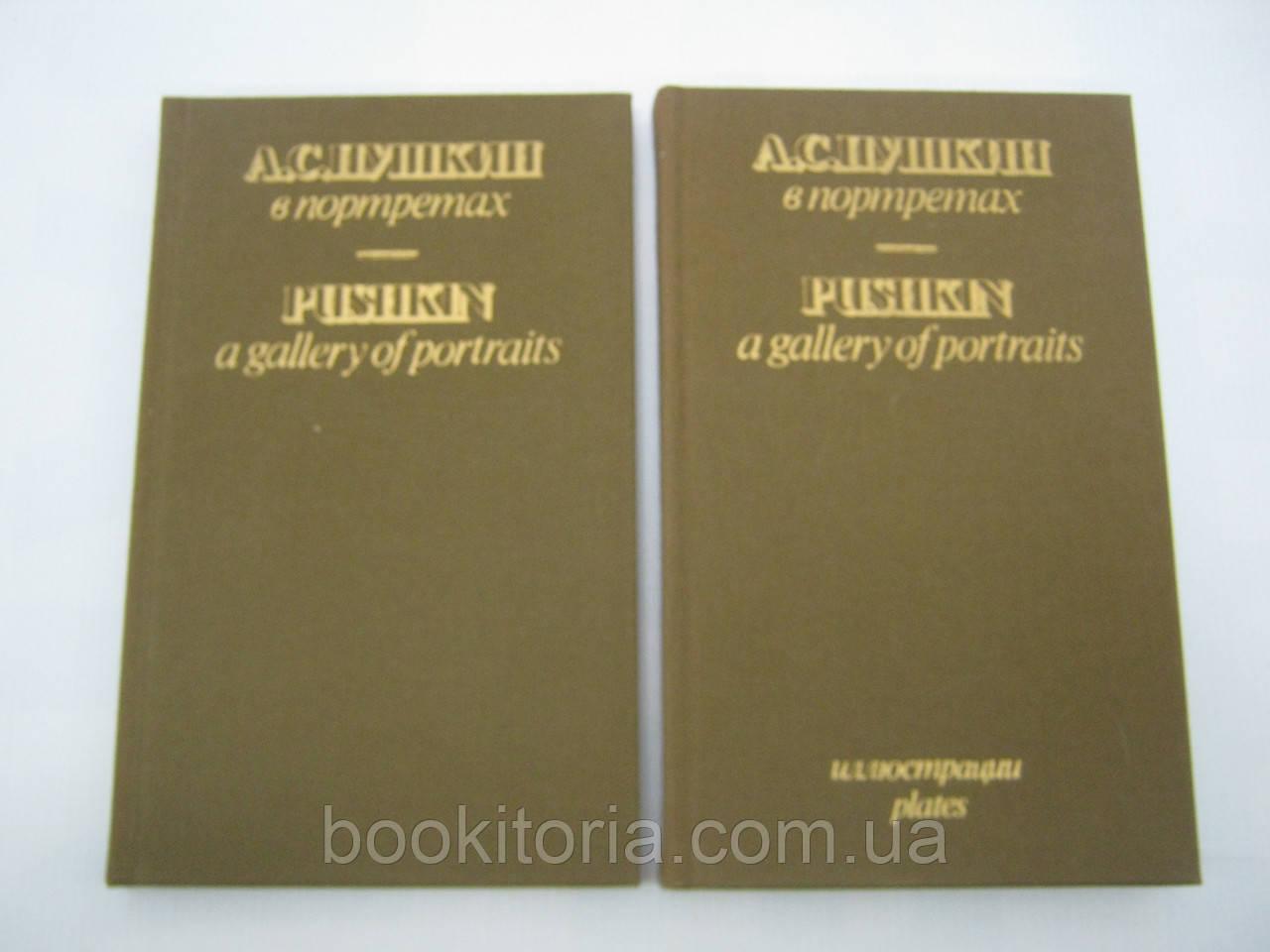 А.С. Пушкин в портретах. В 2-х томах (б/у).