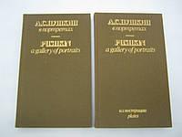 А.С. Пушкин в портретах. В 2-х томах (б/у)., фото 1