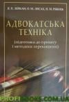 Адвокатська техника Зейкан Я. П