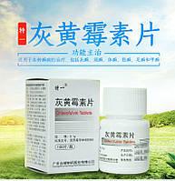 Препарат Гризеофульвин (Griseofulvin) 100таб, самое эфективное противогрибковое ср-во