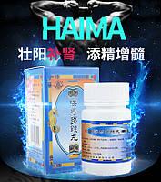 Пилюли Хай Ма Hai Ma SenShen Pills 100ш тх 0,2г - Потенция, почки, бесплодие