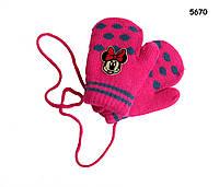 Теплые варежки Minnie Mouse на верёвочке. 3-6 лет