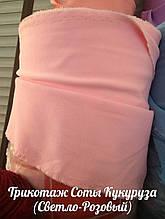 Кукуруза Трикотаж (Светло-Розовый)