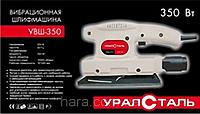 Шлифмашинка Уралсталь УШВ-350