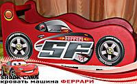 Оригинальная кровать машина ФЕРРАРИ - только для Вас http://кровать-машина.com.ua/, нарисована с любовью!