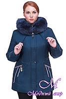 Зимняя женская куртка с красивым мехом батал (р. 48-64) арт. Мальта