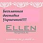 Бесплатная доставка Укрпочтой ТМ Ellen одежда для дома и сна детская и женская.