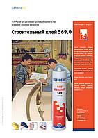 Полиуретановый клей Клейберит 569.0