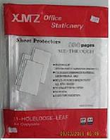 Файлы А4 XMZ 20мкм