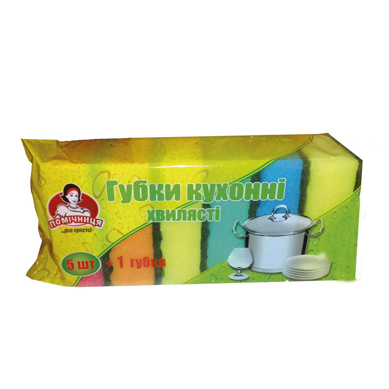 Губка кухонная ТМ Помошница Волнистая 5+1шт/уп