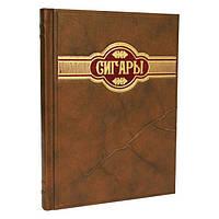 Подарочная книга «Сигары Большая энциклопедия» EliteBook 538