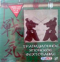 Обучающее видео Традиционное Японское Фехтование
