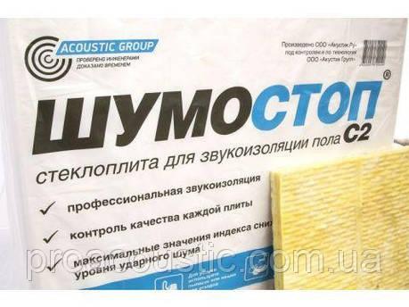 Стеклоплита для звукоизоляции  Шумостоп-С2 1250х600х20мм, фото 2