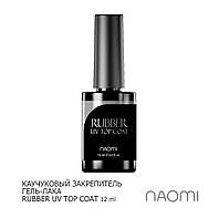 Naomi Rubber UV Top Coat Закрепитель для гель-лака, 6 мл